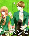 Zannen na Sasaki-san