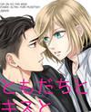 Yuri!!! on Ice dj - Tomodachi to Kiss to Koi to