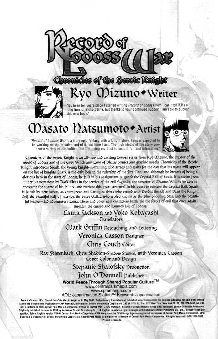 Lodoss Tousenki: Eiyuu Kishiden 7 Page 2