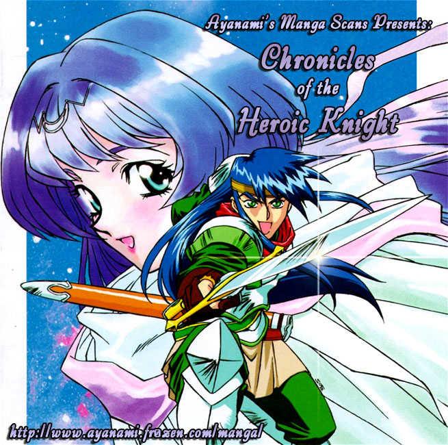 Lodoss Tousenki: Eiyuu Kishiden 30 Page 1