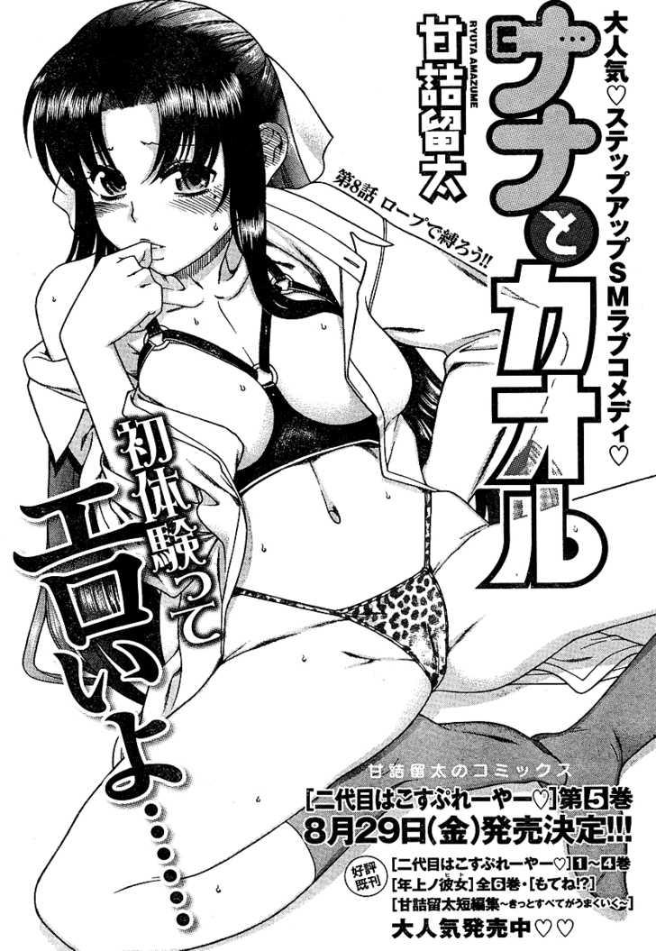 Nana to Kaoru 8 Page 2