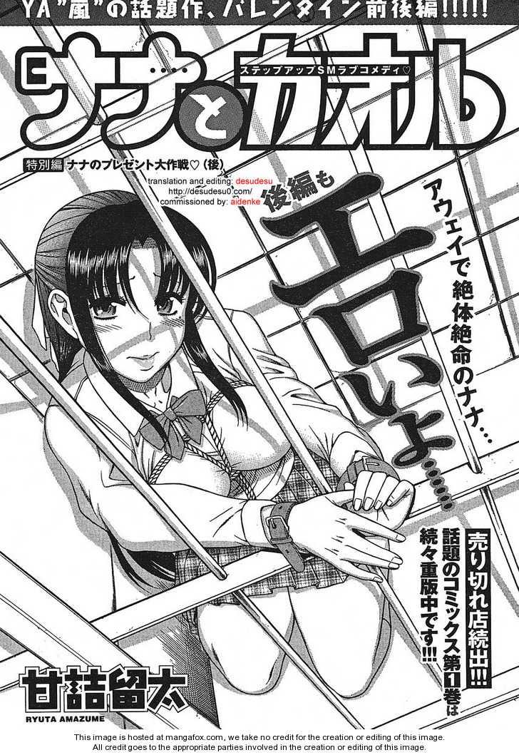 Nana to Kaoru 12.3 Page 1