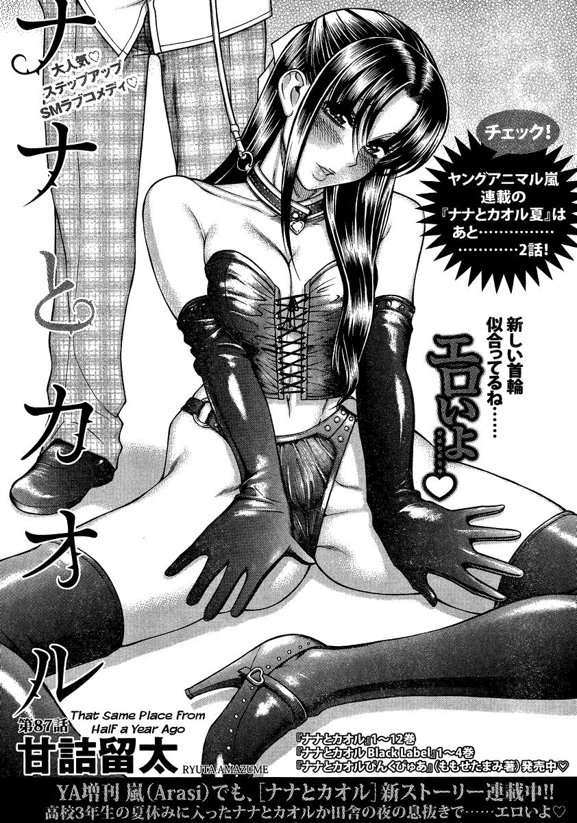 Nana to Kaoru 109 Page 1