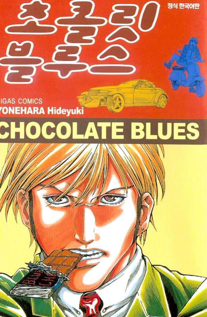 Chocolate Blues 1 Page 1