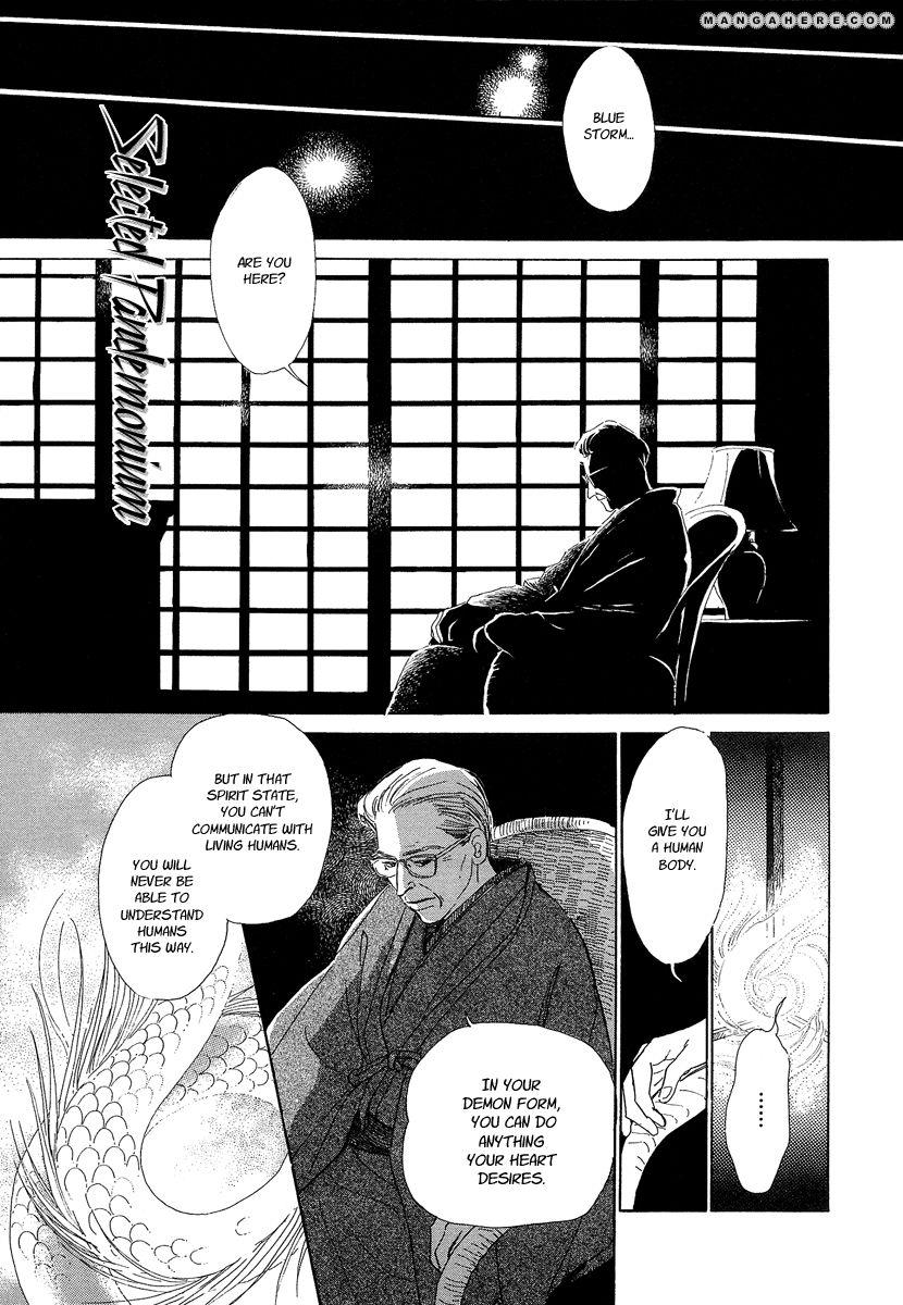 Hyakki Yakoushou 2 Page 1