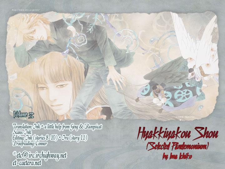 Hyakki Yakoushou 8 Page 2