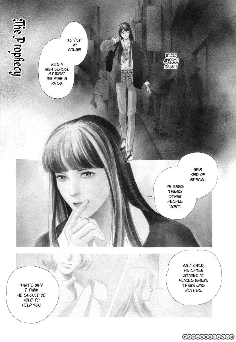 Hyakki Yakoushou 11 Page 1
