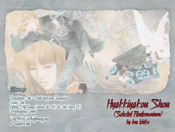 Hyakki Yakoushou 15 Page 2