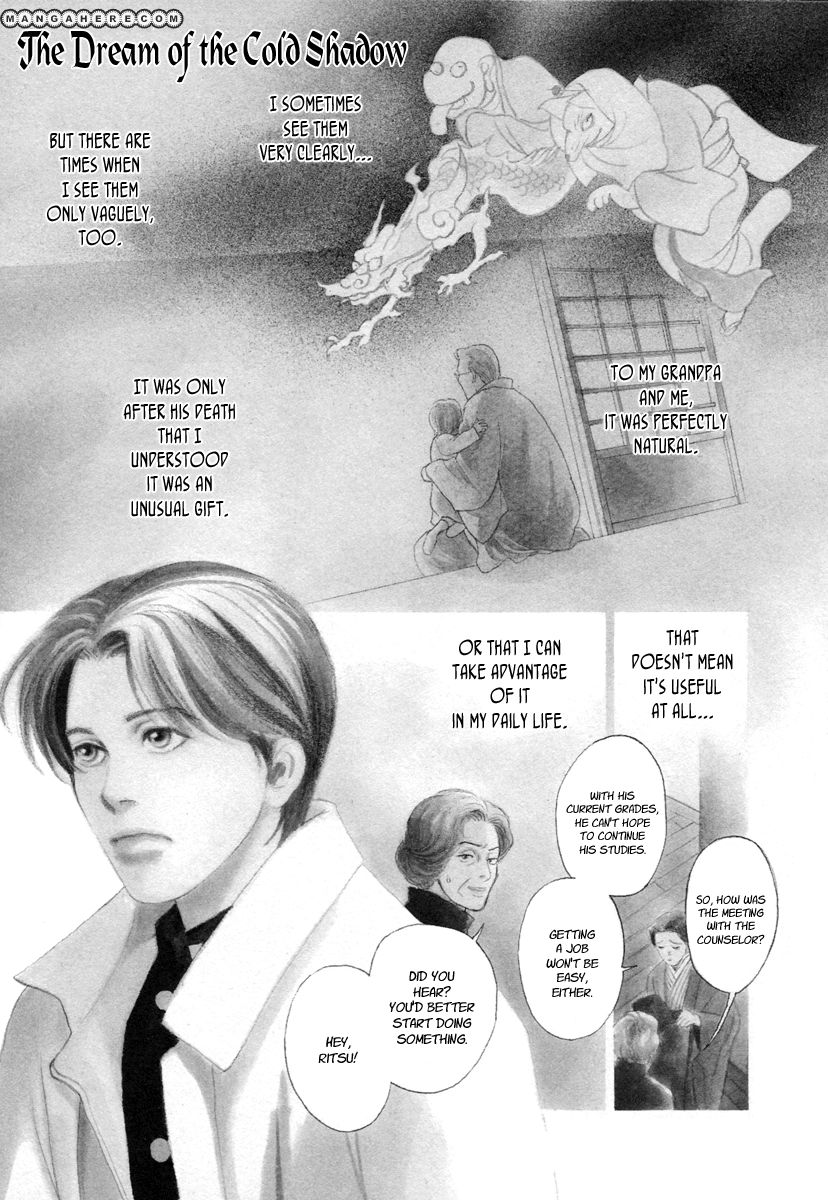 Hyakki Yakoushou 17 Page 1