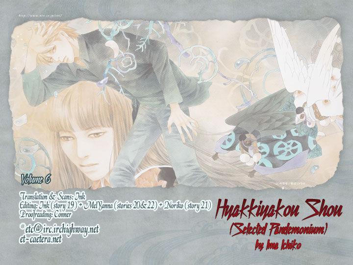 Hyakki Yakoushou 19 Page 2