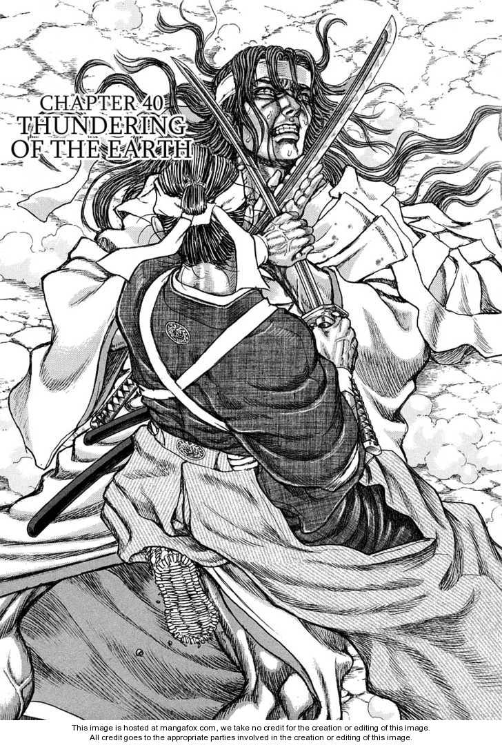 Shigurui 40 Page 1