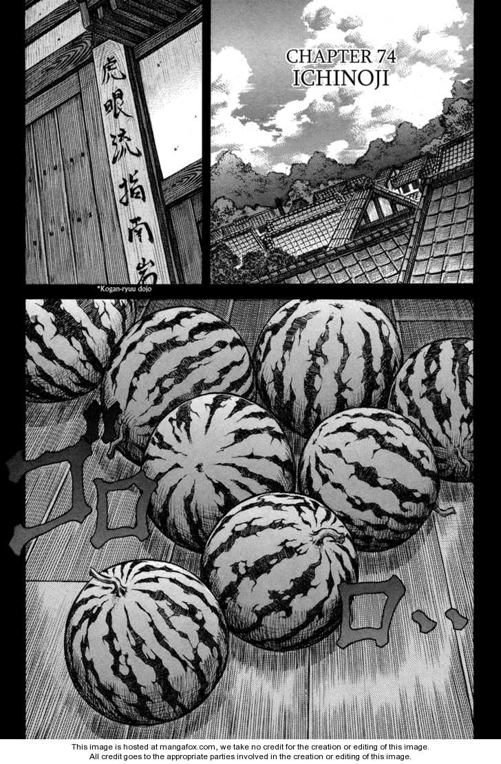 Shigurui 74 Page 1