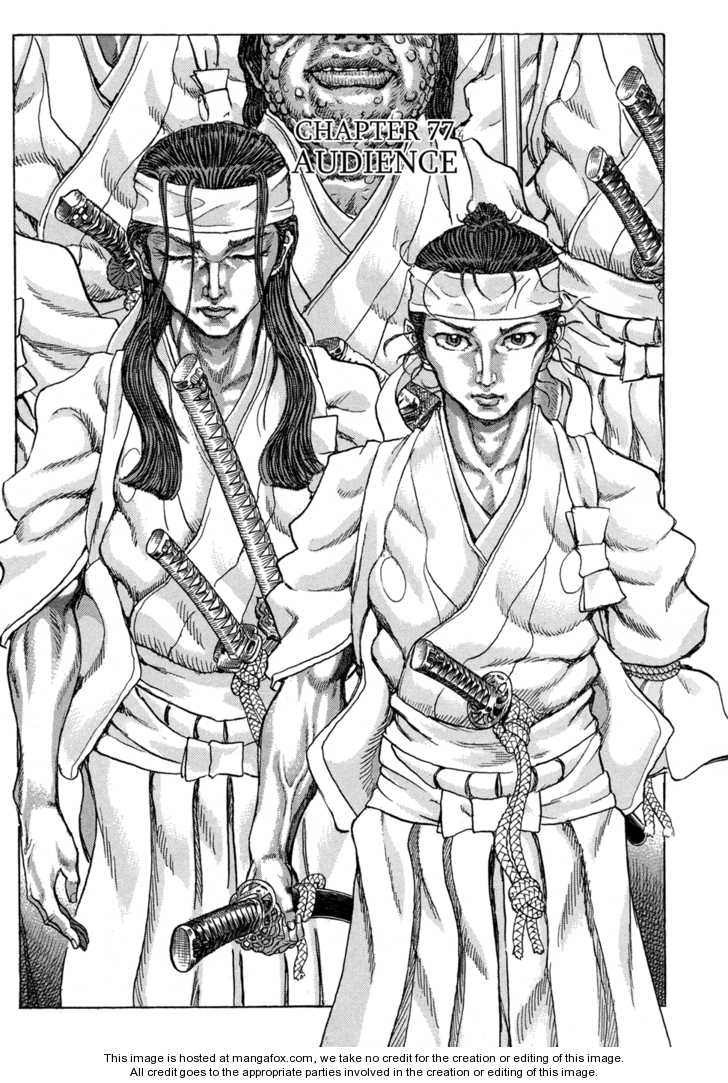 Shigurui 77 Page 1