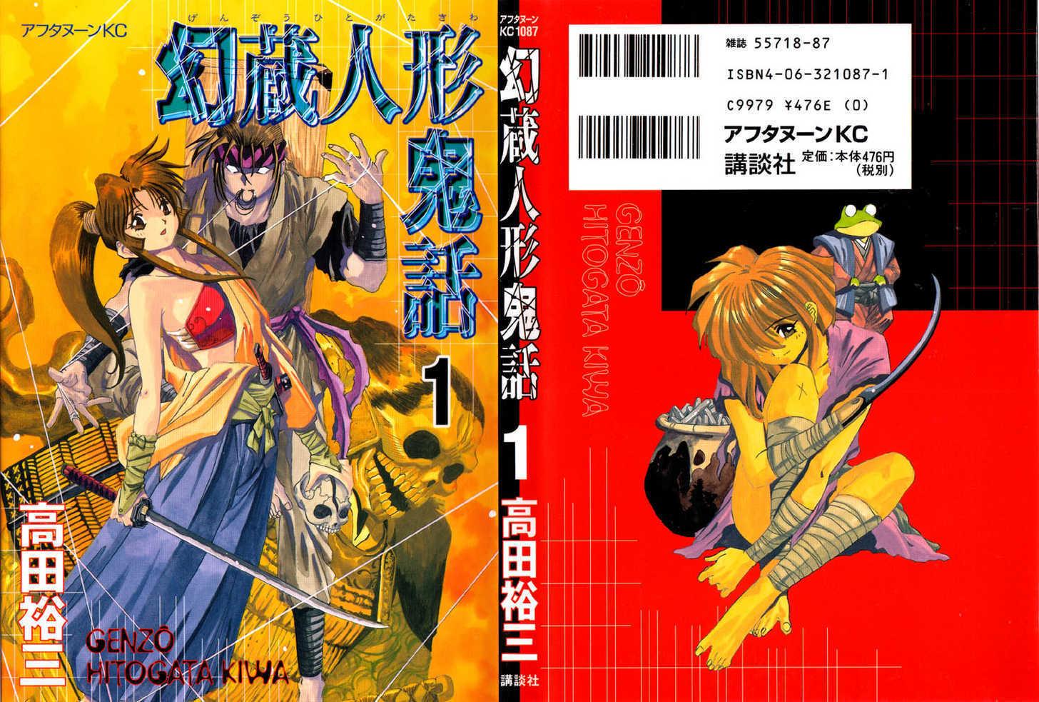 Genzo Hitogata Kiwa 1 Page 2