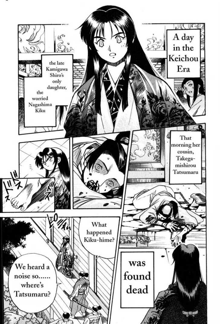 Genzo Hitogata Kiwa 1 Page 4