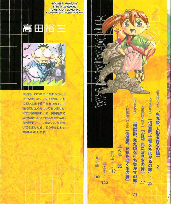 Genzo Hitogata Kiwa 9.6 Page 2