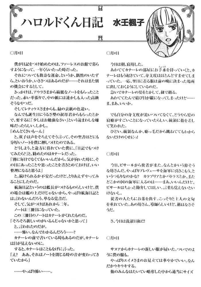 Corsair 1 Page 3