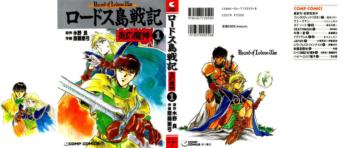 Lodoss Tousenki: Honoo no Majin 1 Page 2