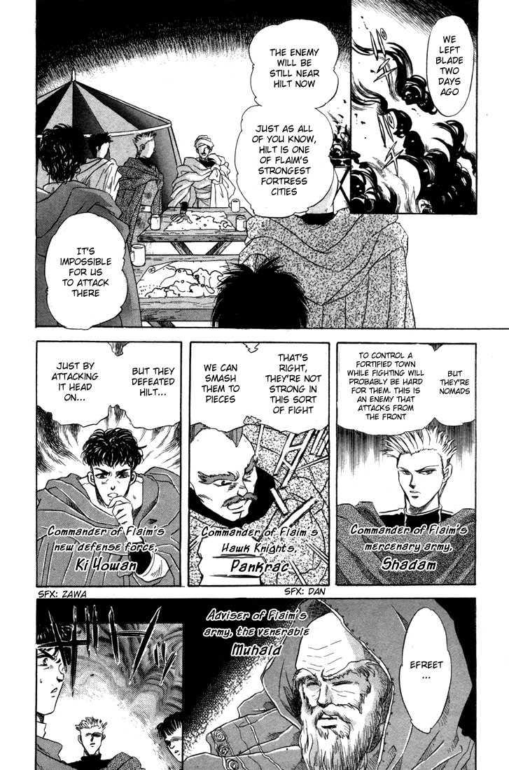 Lodoss Tousenki: Honoo no Majin 3 Page 3