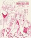 18-Sai no Himitsu