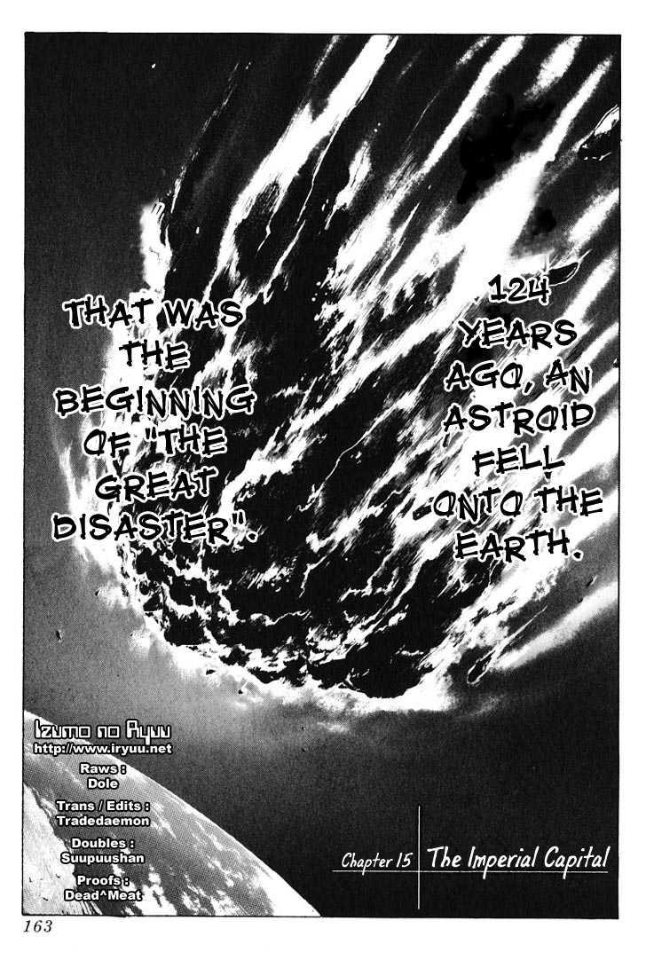 Kurozuka 15 Page 1