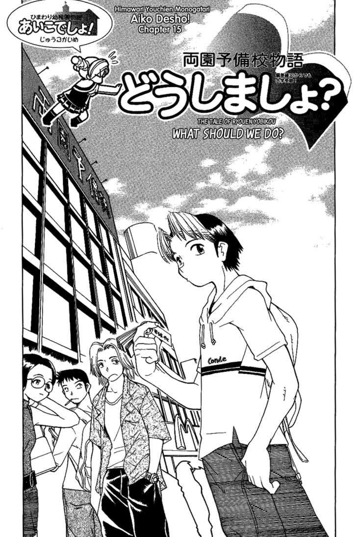 Himawari Youchien Monogatari Aiko Desho! 15 Page 2
