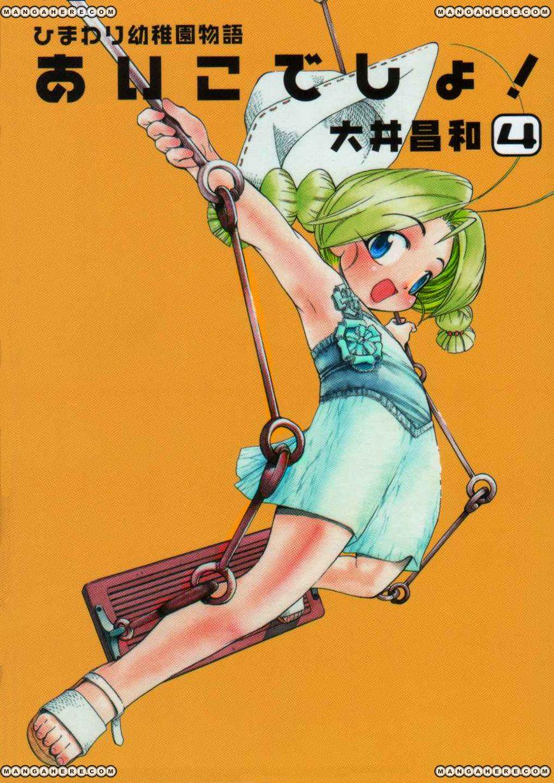 Himawari Youchien Monogatari Aiko Desho! 24 Page 1