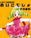 Himawari Youchien Monogatari Aiko Desho!