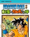 Dragon Ball Side Story