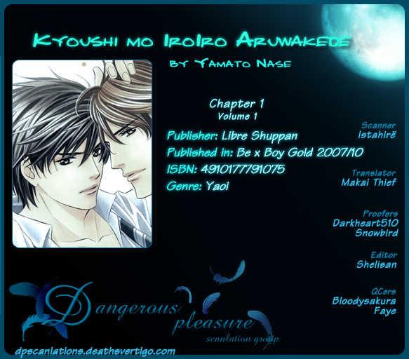 Kyoushi mo IroIro Aruwakede 1 Page 3