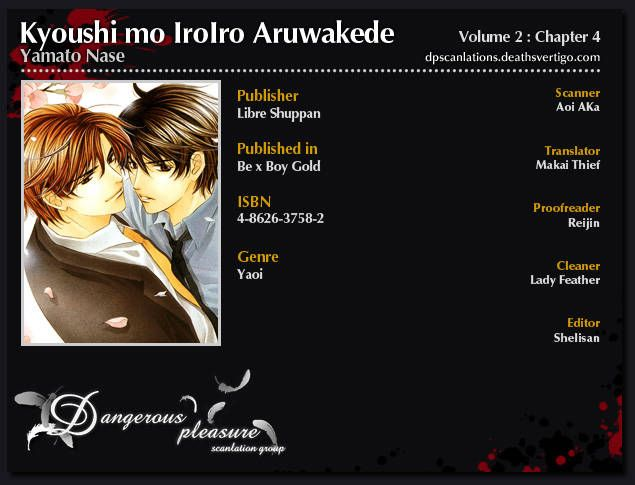 Kyoushi mo IroIro Aruwakede 4 Page 1