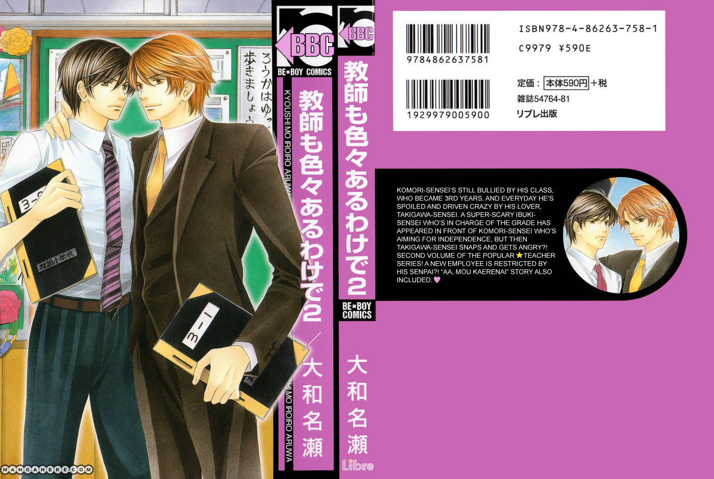 Kyoushi mo IroIro Aruwakede 5.5 Page 2