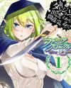 Dungeon ni Deai o Motomeru no wa Machigatte Iru Darou ka: Familia Chronicle Episode Ryu
