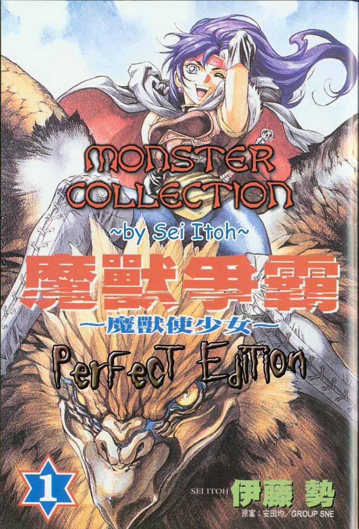 Monster Collection 0 Page 3