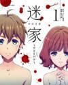 Mayoiga: Tsumi to Batsu