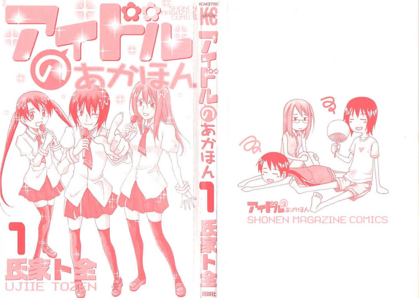 Idol no Akahon 1 Page 3