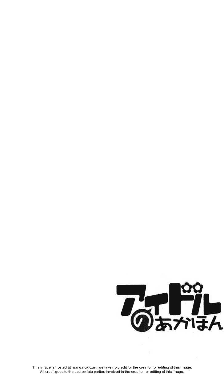 Idol no Akahon 14 Page 2