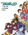 Kidou Senshi Gundam 00 (SHIGUMA Tarou)