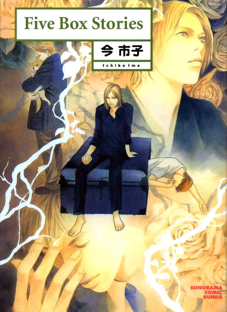 Itsutsu no Hako no Monogatari 1 Page 2
