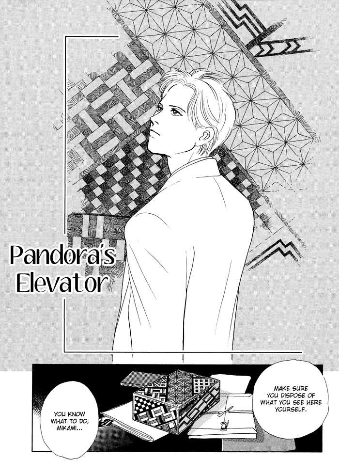Itsutsu no Hako no Monogatari 3 Page 1
