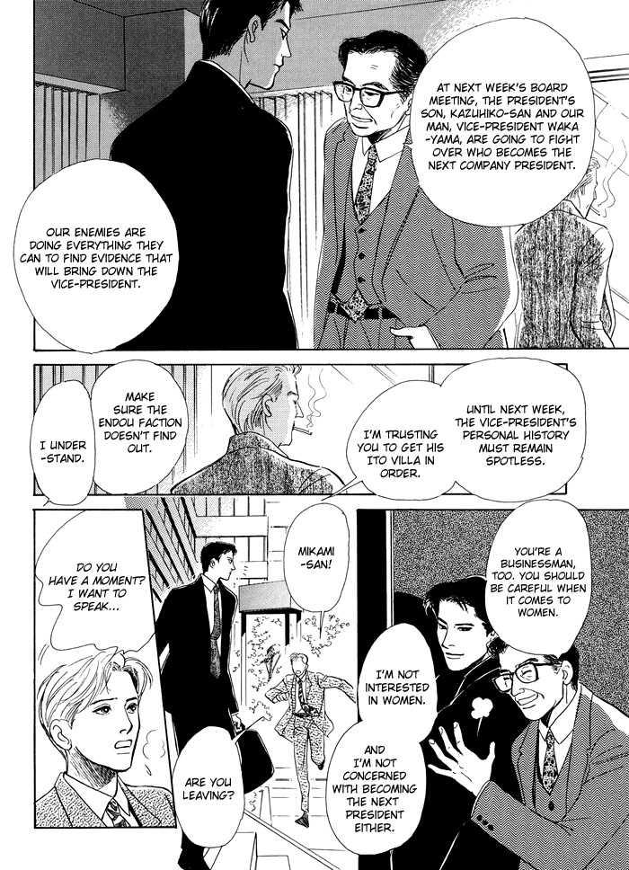 Itsutsu no Hako no Monogatari 3 Page 2