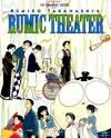 Rumic Theater