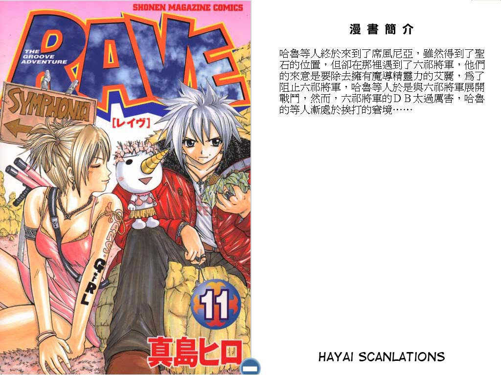 Rave Master 80 Page 1