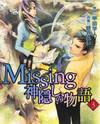 Missing: Kamikakushi no Monogatari