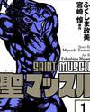 Saint Muscle
