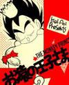 Dragon Ball dj - Osaru no Ouji-sama
