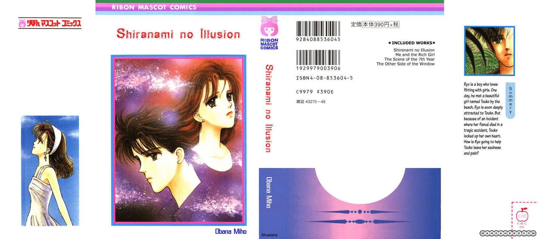 Shiranami no Illusion 1 Page 2