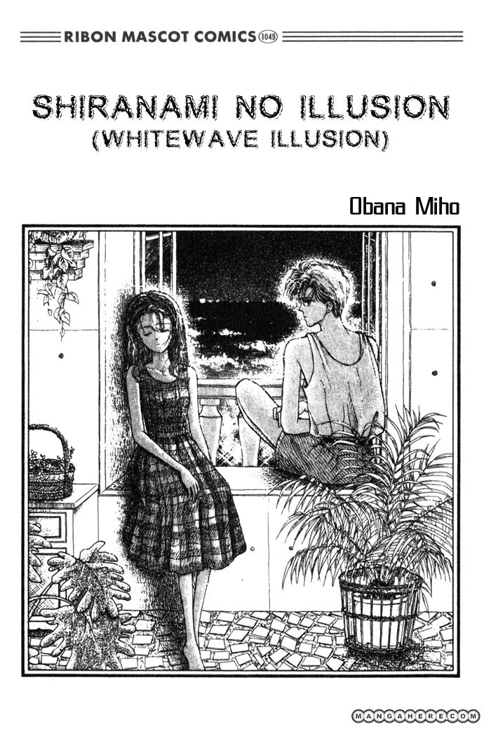 Shiranami no Illusion 1 Page 3