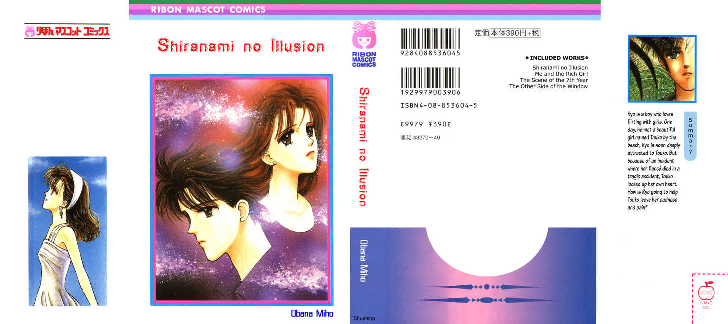 Shiranami no Illusion 1.1 Page 2