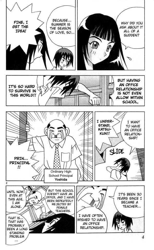 Katteni Kaizo 12 Page 2
